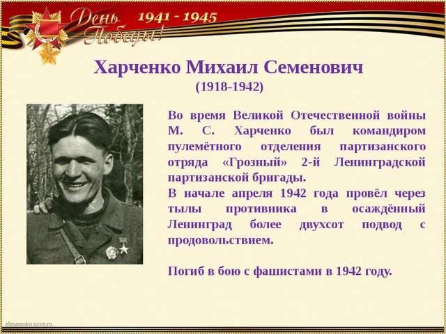 Харченко Михаил Семенович (1918-1942) Во время Великой Отечественной войны М....
