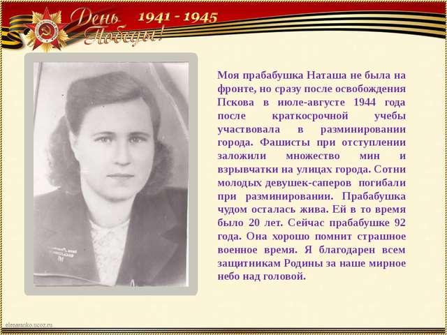 Моя прабабушка Наташа не была на фронте, но сразу после освобождения Пскова в...