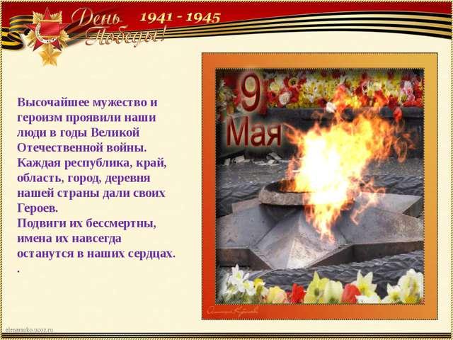 Высочайшее мужество и героизм проявили наши люди в годы Великой Отечественной...