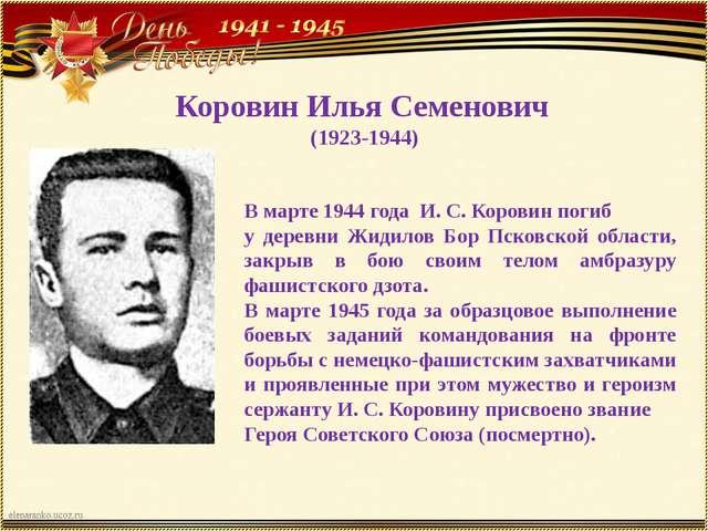 Коровин Илья Семенович (1923-1944) В марте 1944 года И. С. Коровин погиб у де...