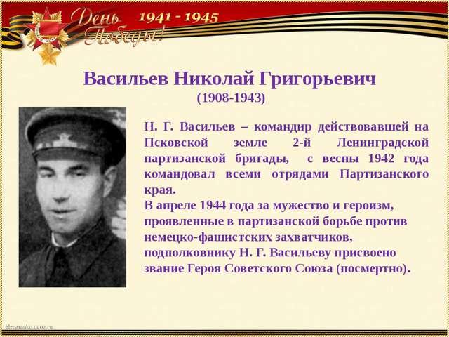 Васильев Николай Григорьевич (1908-1943) Н. Г. Васильев – командир действовав...
