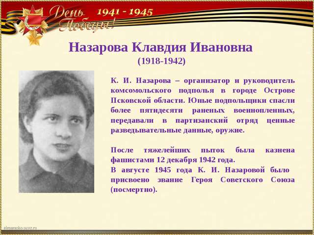 Назарова Клавдия Ивановна (1918-1942) К. И. Назарова – организатор и руководи...