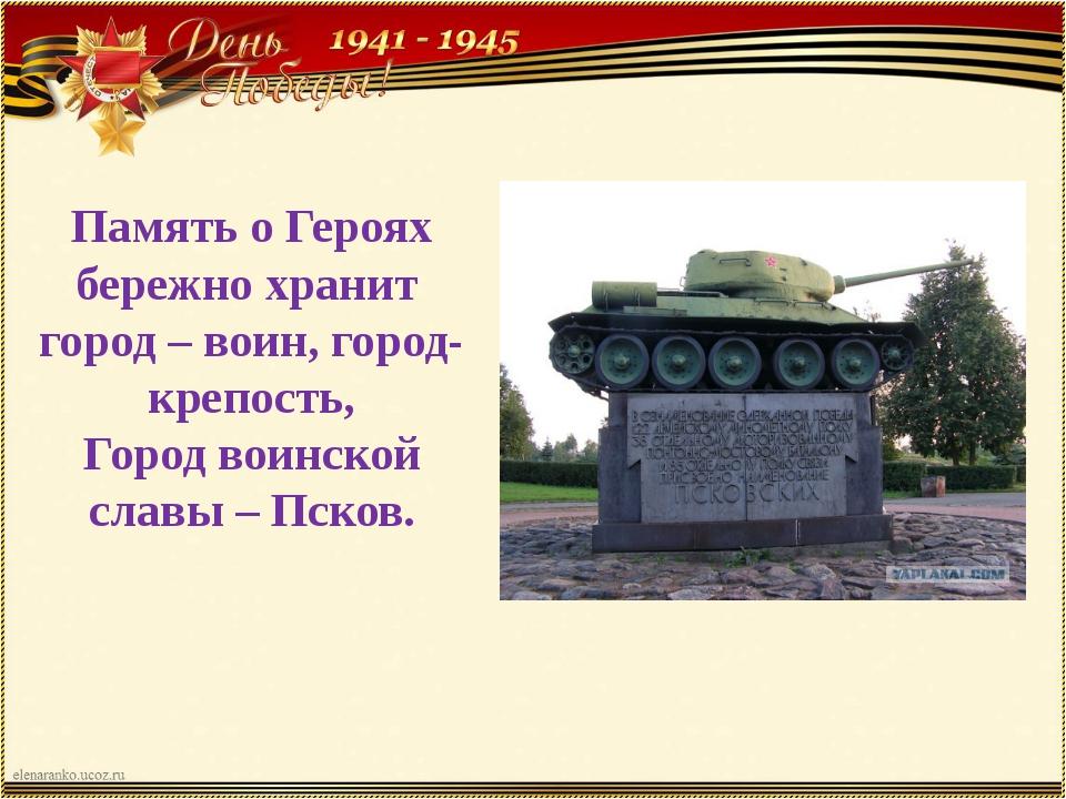 Память о Героях бережно хранит город – воин, город-крепость, Город воинской с...