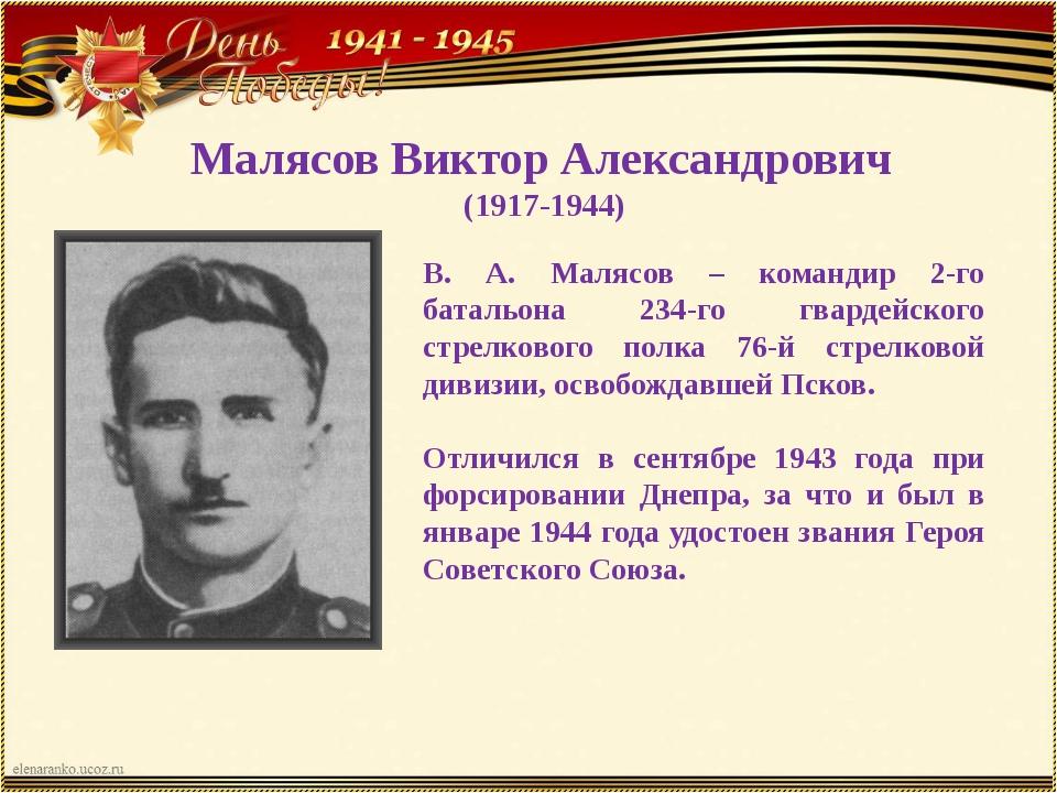 Малясов Виктор Александрович (1917-1944) В. А. Малясов – командир 2-го баталь...