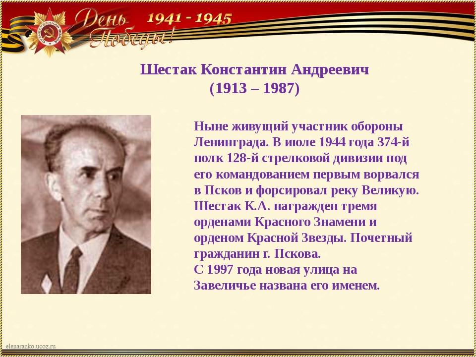 Ныне живущий участник обороны Ленинграда. В июле 1944 года 374-й полк 128-й с...