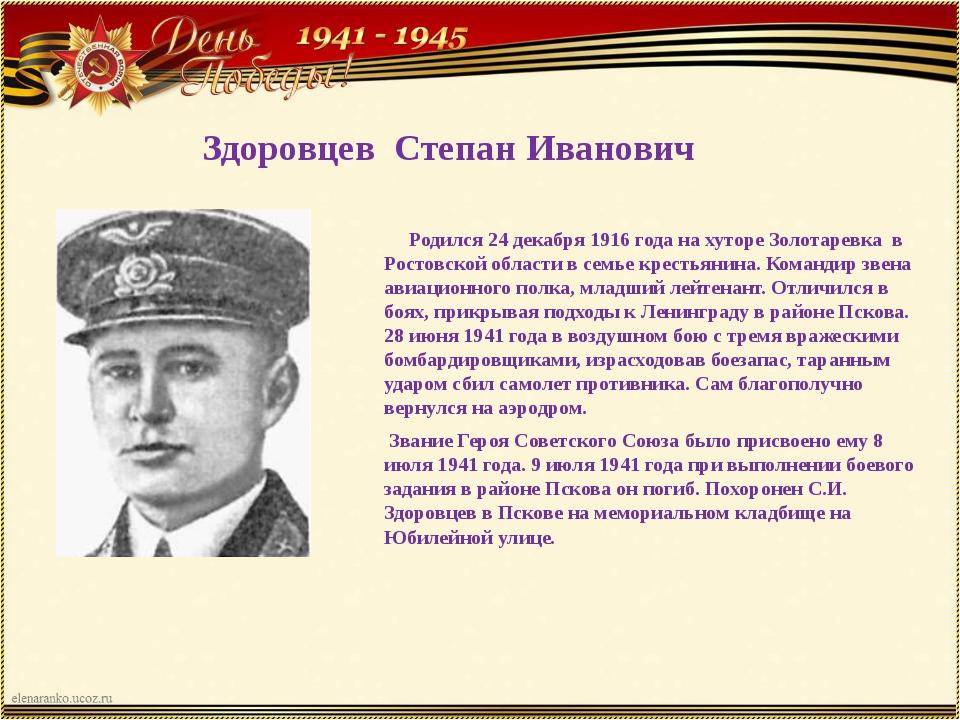 Родился 24 декабря 1916 года на хуторе Золотаревка в Ростовской облас...