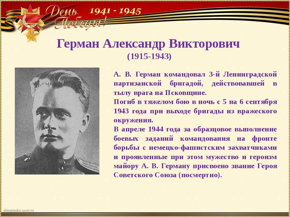 Герман Александр Викторович (1915-1943) А. В. Герман командовал 3-й Ленинград...
