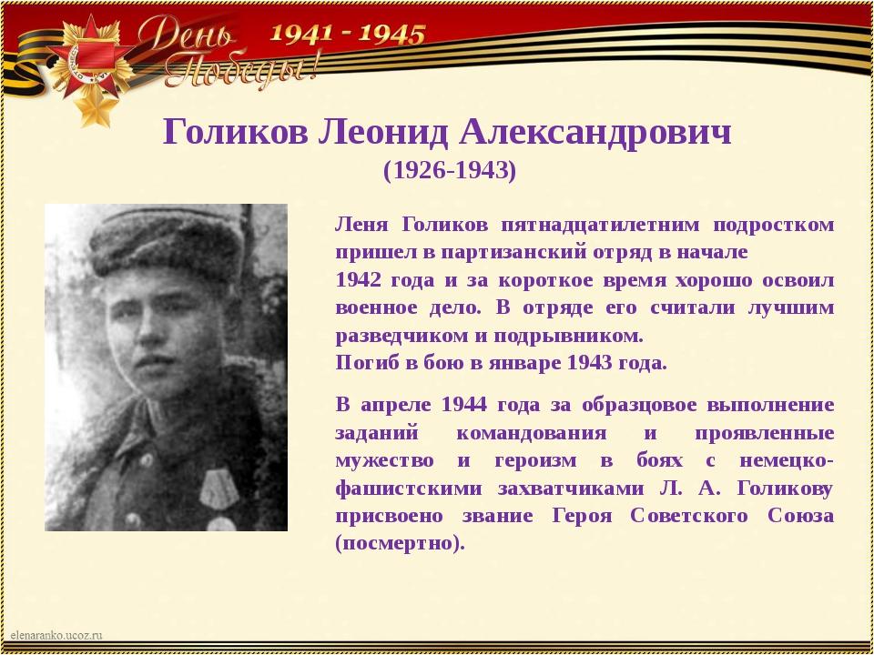 Голиков Леонид Александрович (1926-1943) Леня Голиков пятнадцатилетним подрос...