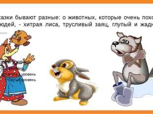 Сказки бывают разные: о животных, которые очень похожи на людей, - хитрая ли
