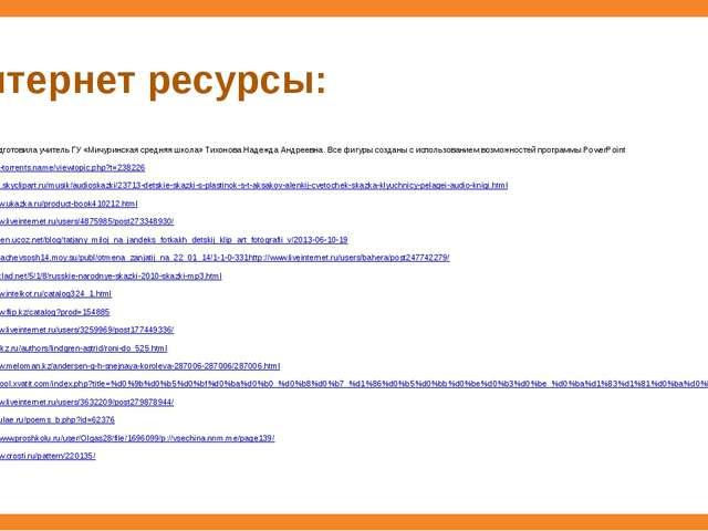 Интернет ресурсы: Шаблон подготовила учитель ГУ «Мичуринская средняя школа» Т...
