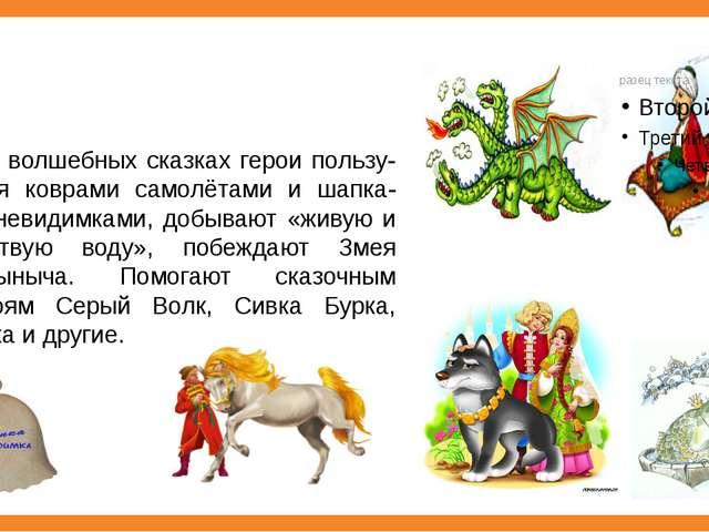 В волшебных сказках герои пользу-ются коврами самолётами и шапка-ми-невидимк...