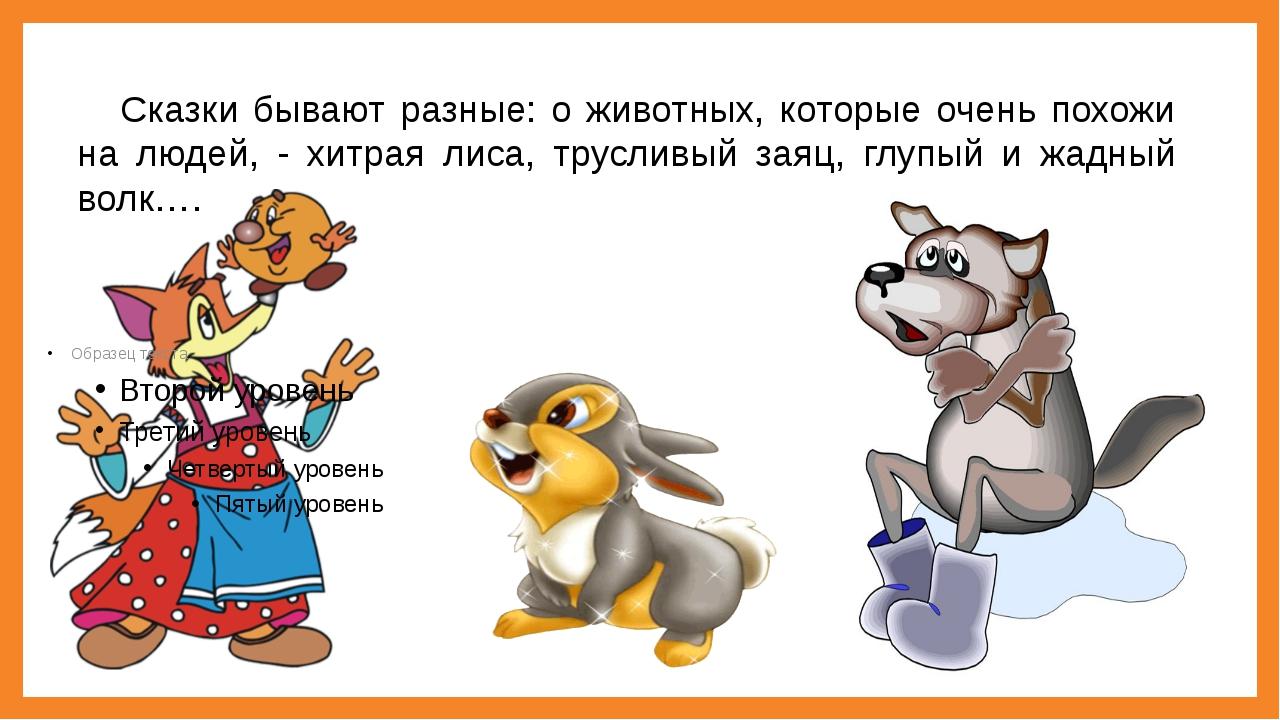 Сказки бывают разные: о животных, которые очень похожи на людей, - хитрая ли...