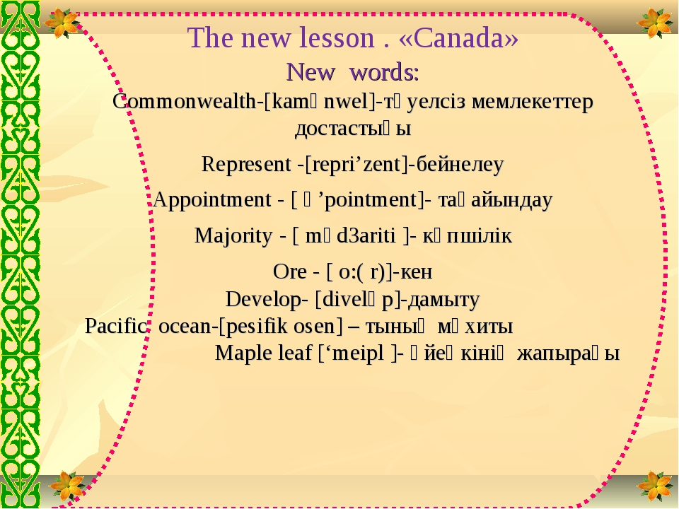 The new lesson . «Canada» New words: Commonwealth-[kamәnwel]-тәуелсіз мемлеке...