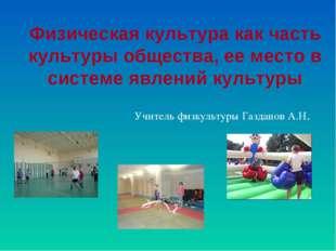 Физическая культура как часть культуры общества, ее место в системе явлений к