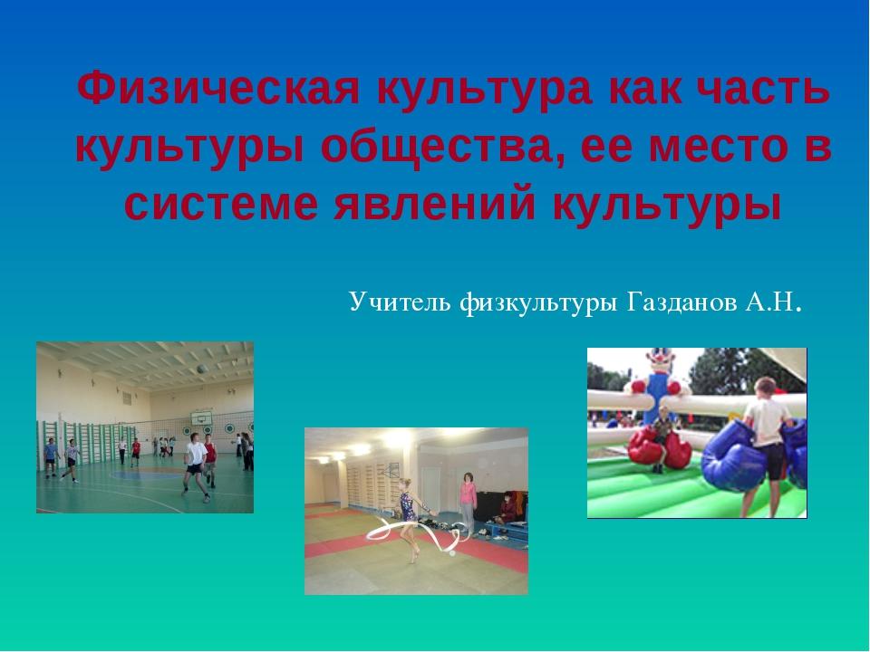 Физическая культура как часть культуры общества, ее место в системе явлений к...