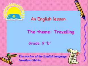 The teacher of the English language Ismailova Shirin