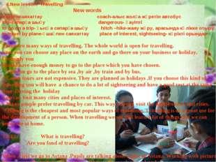 4.New lesson. Travelling New words travel –саяхаттау coach-алыс жолға жүретi
