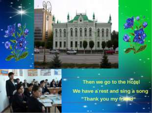 "Then we go to the Hotel We have a rest and sing a song ""Thank you my friend"""