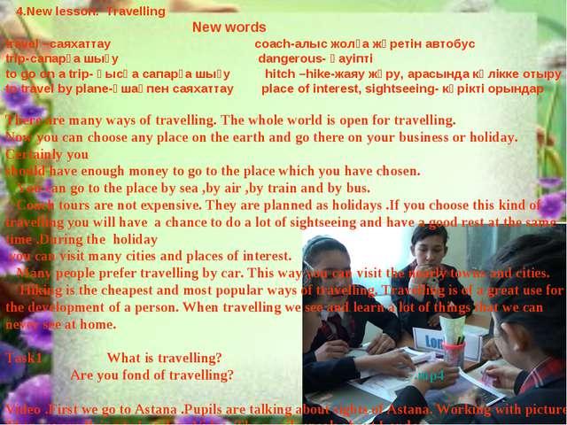 4.New lesson. Travelling New words travel –саяхаттау coach-алыс жолға жүретi...