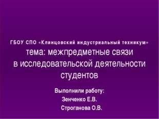 ГБОУ СПО «Клинцовский индустриальный техникум» тема: межпредметные связи в ис