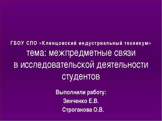 ГБОУ СПО «Клинцовский индустриальный техникум» тема: межпредметные связи в ис...
