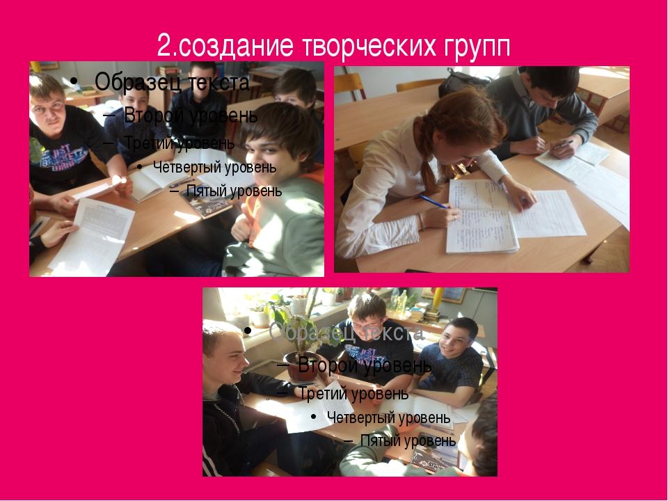 2.создание творческих групп