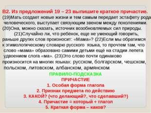 В2. Из предложений 19 – 23 выпишите краткое причастие. (19)Мать создает новы