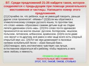 В7. Среди предложений 21-26 найдите такое, которое соединяется с предыдущим п