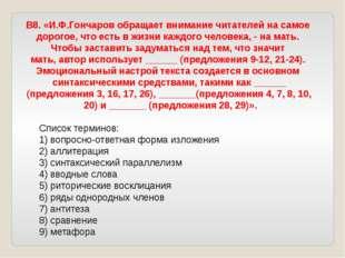 В8. «И.Ф.Гончаров обращает внимание читателей на самое дорогое, что есть в ж