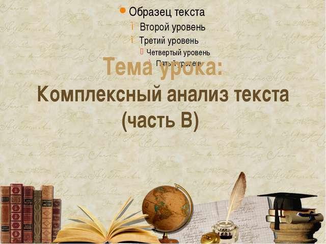 Тема урока: Комплексный анализ текста (часть В)