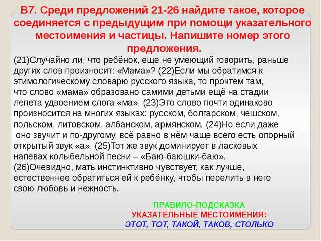 В7. Среди предложений 21-26 найдите такое, которое соединяется с предыдущим п...