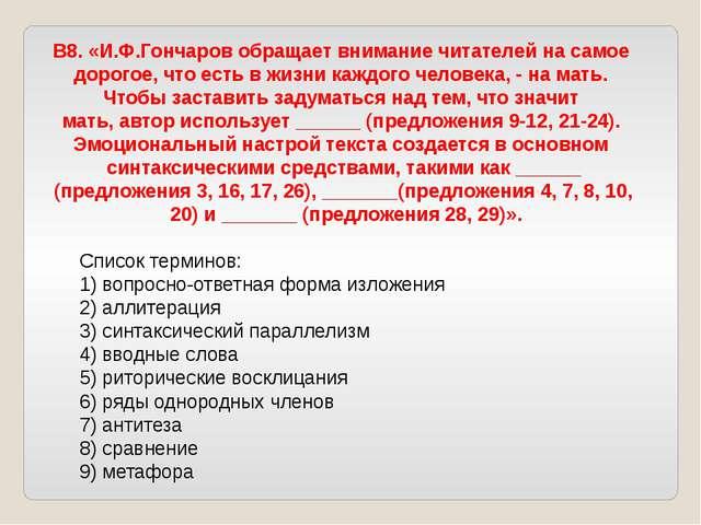В8. «И.Ф.Гончаров обращает внимание читателей на самое дорогое, что есть в ж...