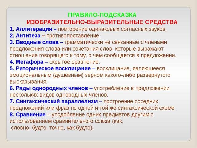 ПРАВИЛО-ПОДСКАЗКА ИЗОБРАЗИТЕЛЬНО-ВЫРАЗИТЕЛЬНЫЕ СРЕДСТВА 1. Аллитерация – пов...