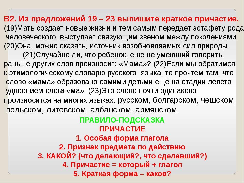 В2. Из предложений 19 – 23 выпишите краткое причастие. (19)Мать создает новы...