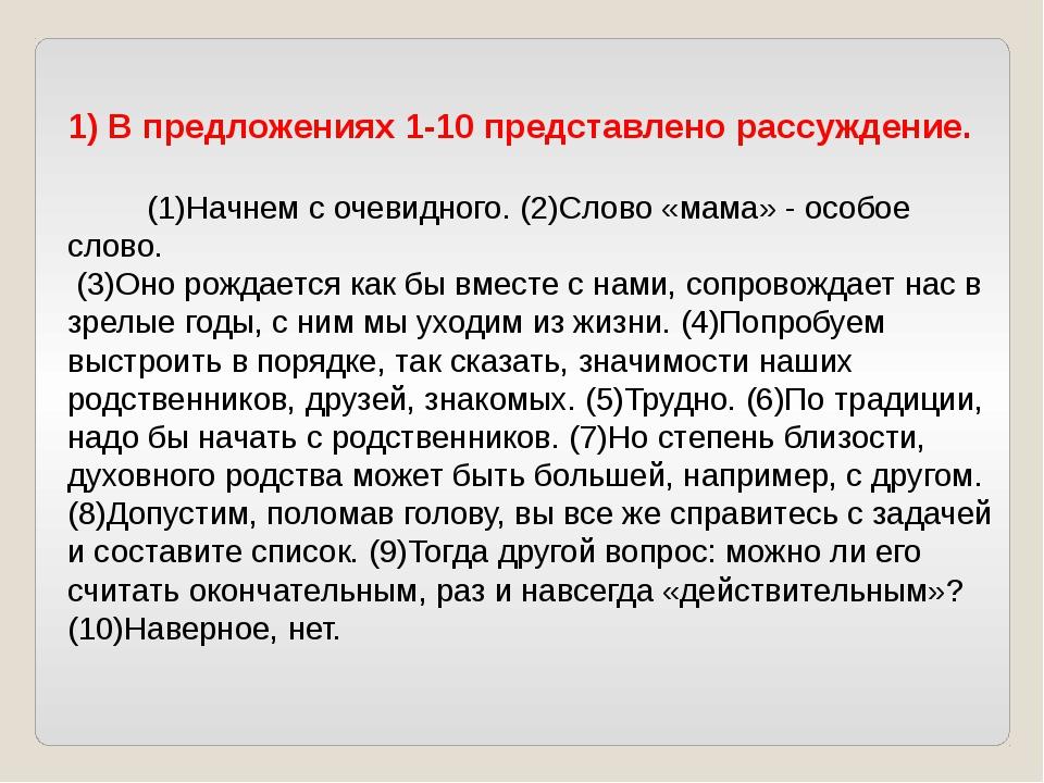 1) В предложениях 1-10 представлено рассуждение. (1)Начнем с очевидного. (2)С...