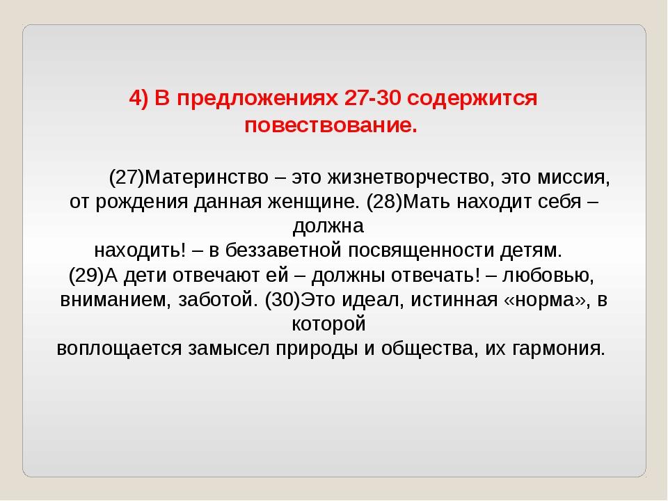 4) В предложениях 27-30 содержится повествование. (27)Материнство – это жизн...