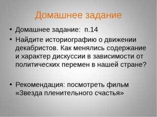 Домашнее задание Домашнее задание: п.14 Найдите историографию о движении дека