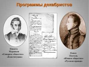 Никита Муравьев «Северное общество» «Конституция» Программы декабристов Павел