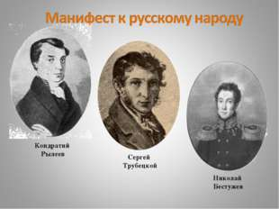 Кондратий Рылеев Сергей Трубецкой Николай Бестужев