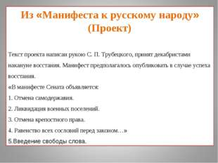 Из «Манифеста к русскому народу» (Проект) Текст проекта написан рукою С. П. Т