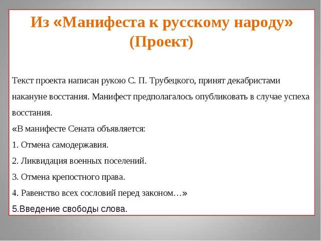 Из «Манифеста к русскому народу» (Проект) Текст проекта написан рукою С. П. Т...