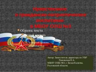 Нравственное и гражданско-патриотическое воспитание в МБОУ СОШ №3 Автор: Зам