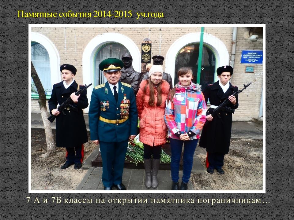 Памятные события 2014-2015 уч.года 7 А и 7Б классы на открытии памятника погр...