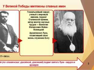 У Великой Победы миллионы славных имен сугубый (по славянски: двойной, двояки