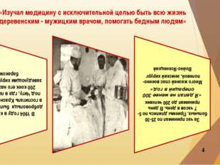 «Изучал медицину с исключительной целью быть всю жизнь деревенским - мужицки