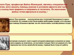 «Я, Епископ Лука, профессор Войно-Ясенецкий, являясь специалистом по хирургии
