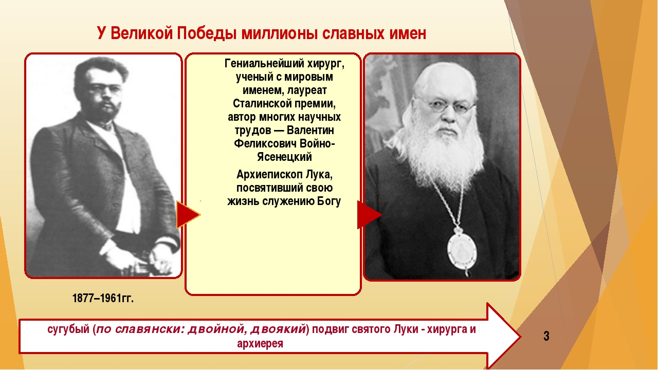 У Великой Победы миллионы славных имен сугубый (по славянски: двойной, двояки...