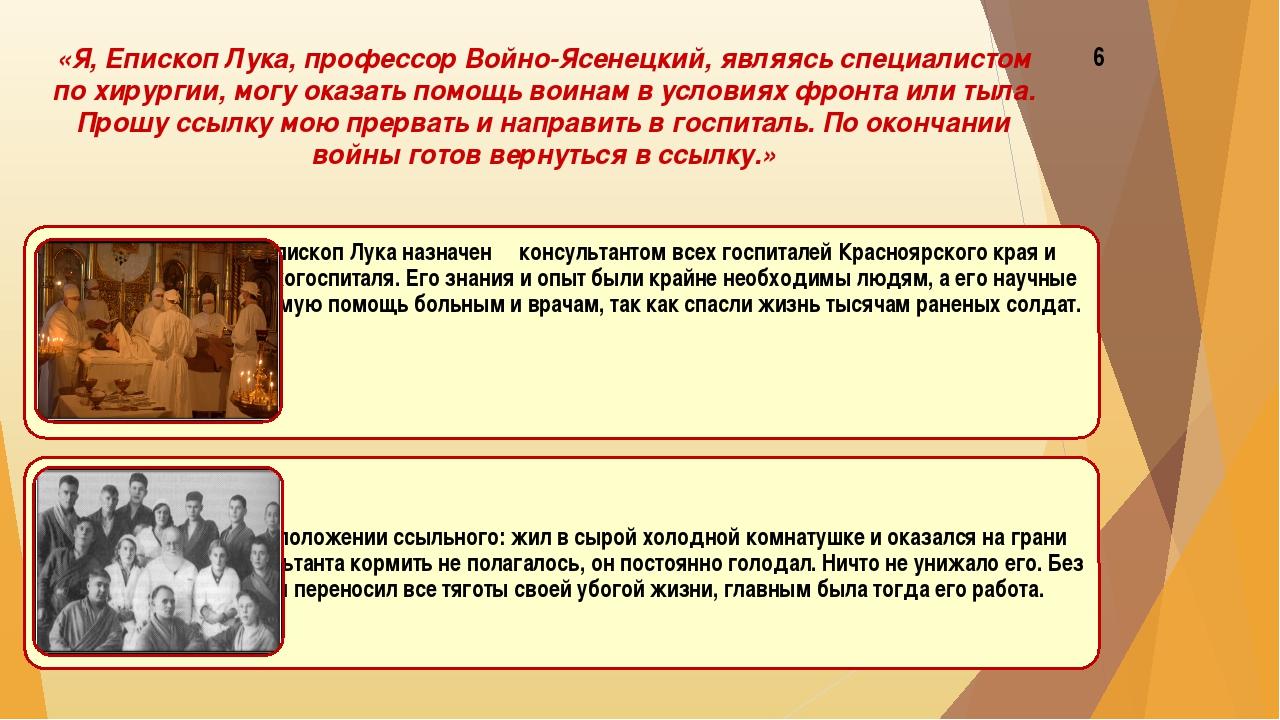 «Я, Епископ Лука, профессор Войно-Ясенецкий, являясь специалистом по хирургии...