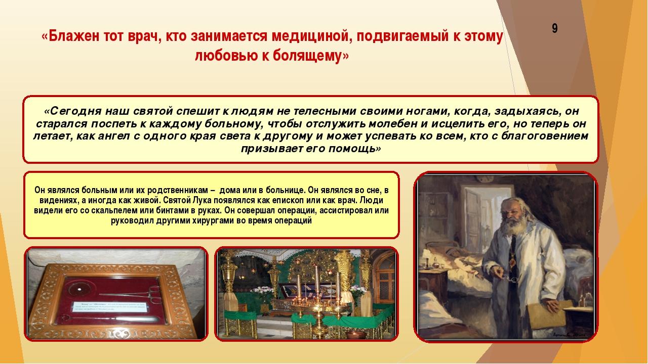 Презентация святой лука