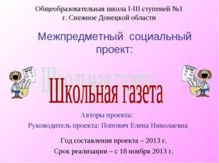 Межпредметный социальный проект: Авторы проекта: Руководитель проекта: Попов